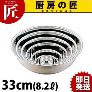 18-0ミキシングボール 33cm(8.2L) chubonotakumi