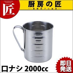 T18-8水マス 口ナシ 2000cc (N)|chubonotakumi