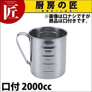 T18-8水マス 口付 2000cc (N)|chubonotakumi