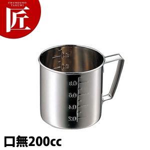 CLO 18-8 計量水マス 口無 200cc|chubonotakumi