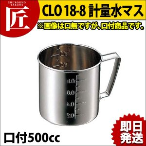 CLO 18-8 計量水マス 口付 500cc|chubonotakumi