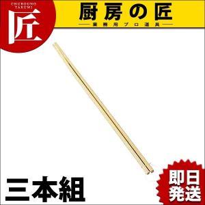 竹菜箸 三本組|chubonotakumi