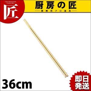竹菜箸 36cm|chubonotakumi