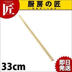 竹菜箸 33cm|chubonotakumi
