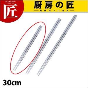 18-8菜箸30cm (N)|chubonotakumi