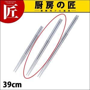 18-8菜箸39cm (N)|chubonotakumi