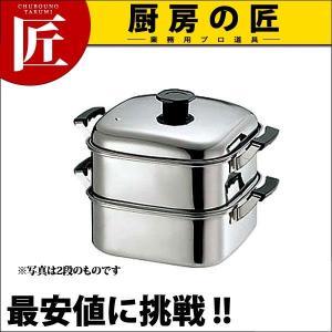 T 18-8 角蒸器 3段 24cm|chubonotakumi
