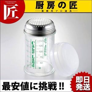 粉糖振り器 250ml|chubonotakumi