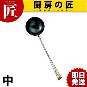 鉄(上)中華お玉 中|chubonotakumi