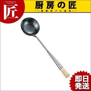 鉄ミニ中華お玉|chubonotakumi