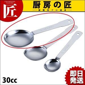 18-0計量スプーン バラ 30cc (N)|chubonotakumi