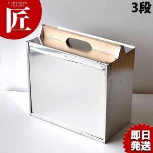 アルミ 出前箱 横型 3段|chubonotakumi