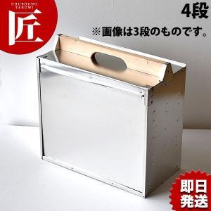アルミ 出前箱 横型 4段|chubonotakumi