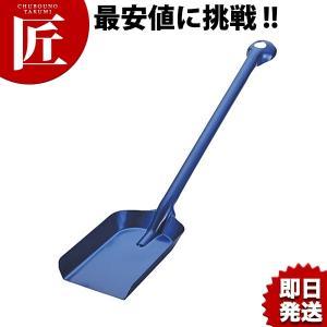 鉄 共柄炭十能 45cm (N) chubonotakumi