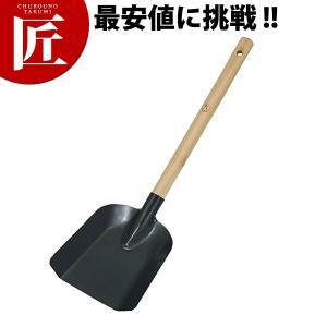 木柄 鉄十能(中) (N) chubonotakumi