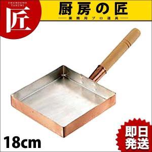 銅玉子焼き 関東型 18cm (玉子焼き器 卵焼き器 フライパン)
