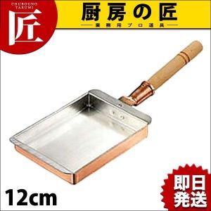 銅玉子焼き 関西型 12cm (玉子焼き器 卵焼き器 フライパン)