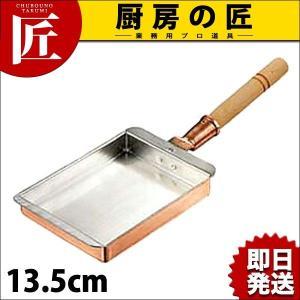 銅玉子焼き 関西型 13.5cm (玉子焼き器 卵焼き器 フライパン)