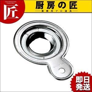 18-0黄味取器|chubonotakumi