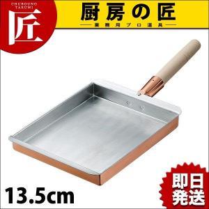 TK 銅玉子焼 関西型 13.5cm(玉子焼き器 卵焼き フライパン)|chubonotakumi