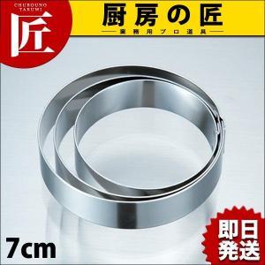 18-0 厚口 目玉リング 7cm|chubonotakumi