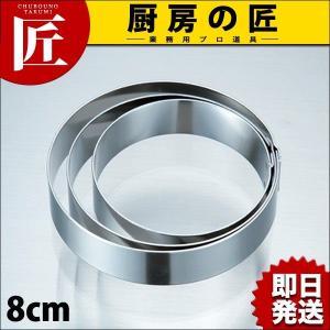 18-0 厚口 目玉リング 8cm|chubonotakumi