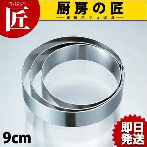 18-0 厚口 目玉リング 9cm|chubonotakumi