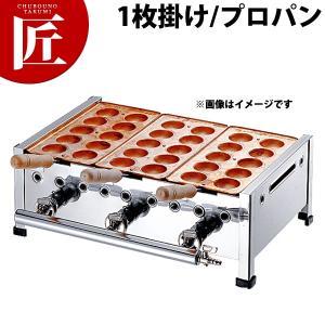 業務用 たこ焼き器 AKS 明石焼き台 8穴用 1枚掛セット プロパンガス chubonotakumi