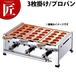 業務用 たこ焼き器 AKS 明石焼き台 8穴用 3枚掛セット プロパンガス chubonotakumi