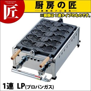 たい焼き器(5匹)フッ素加工付 LPガス(プロパン) 一連(運賃別途) chubonotakumi