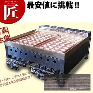 業務用 たこ焼き器たこ焼き職人 (N) chubonotakumi