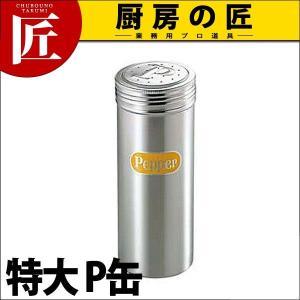 18-8調味料缶 特大 P缶|chubonotakumi