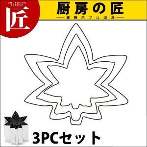 野菜抜 紅葉 3PC|chubonotakumi