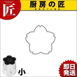 野菜抜 桜 小|chubonotakumi