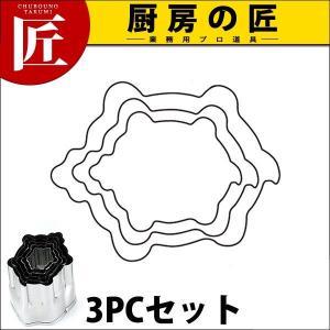 野菜抜 亀 3PC|chubonotakumi