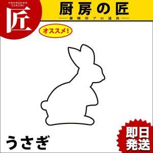 抜き型 生抜 うさぎ【N】|chubonotakumi