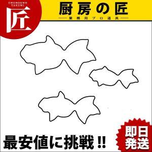 【業務用プロ道具 厨房の匠】★ 生抜 3PC 金魚(#1、#2、#3) 規  格:[3PC(#1・#...