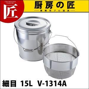 18-8バケット 2 丸型 細目 15L V-1314A (N)|chubonotakumi