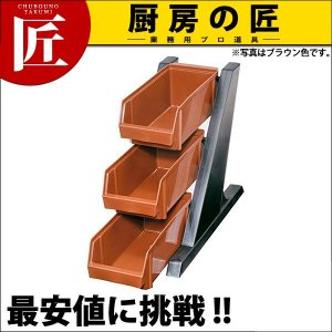 BK オーガナイザー 3段1列  ブラウン|chubonotakumi