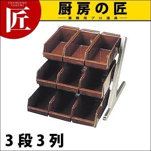 DXオーガナイザー 3段3列 ブラウン (N)|chubonotakumi
