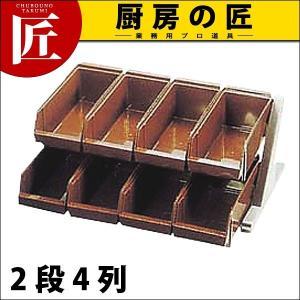DXオーガナイザー 2段4列 ブラウン (N)|chubonotakumi