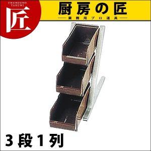 DXオーガナイザー 3段1列 ブラウン (N)|chubonotakumi