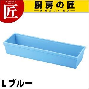 カトラリーケースL ブルー|chubonotakumi
