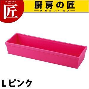 カトラリーケースL ピンク|chubonotakumi