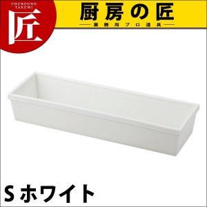 カトラリーケースS ホワイト|chubonotakumi