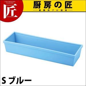 カトラリーケースS ブルー|chubonotakumi