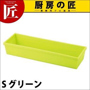 カトラリーケースS グリーン|chubonotakumi