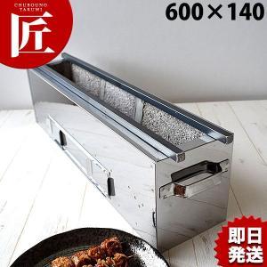 18-8 炭火用 焼き鳥機 焼き鳥焼き器 焼き鳥コンロ 600×140mm 炭火焼き 串焼き器 chubonotakumi