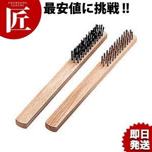 ワイヤーブラシ 三行 鉄 chubonotakumi