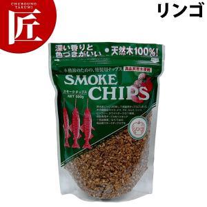 スモークチップ リンゴ りんご 燻製 スモーカー 燻製器 chubonotakumi